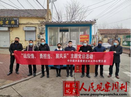"""临沭县委党史研究中心开展""""战疫情、勇担当、展风采""""主题党日活动"""