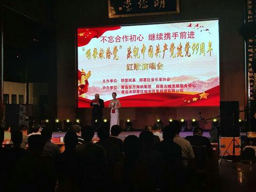 """青岛市即墨区举办""""颂歌献给党""""红歌演唱会"""