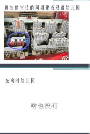 """【平度楼市关注】平度中高名人府邸楼房建好了幼儿园""""失踪""""了?"""